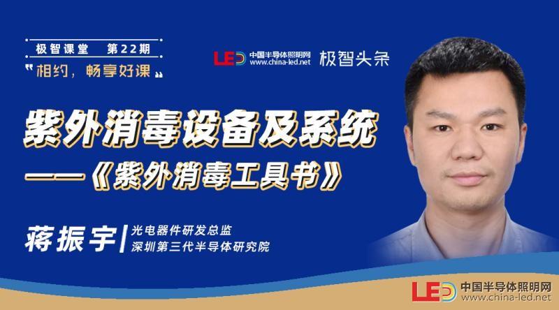 深圳第三代半导体研究院光电器件研发总监蒋振宇:紫外消毒设备