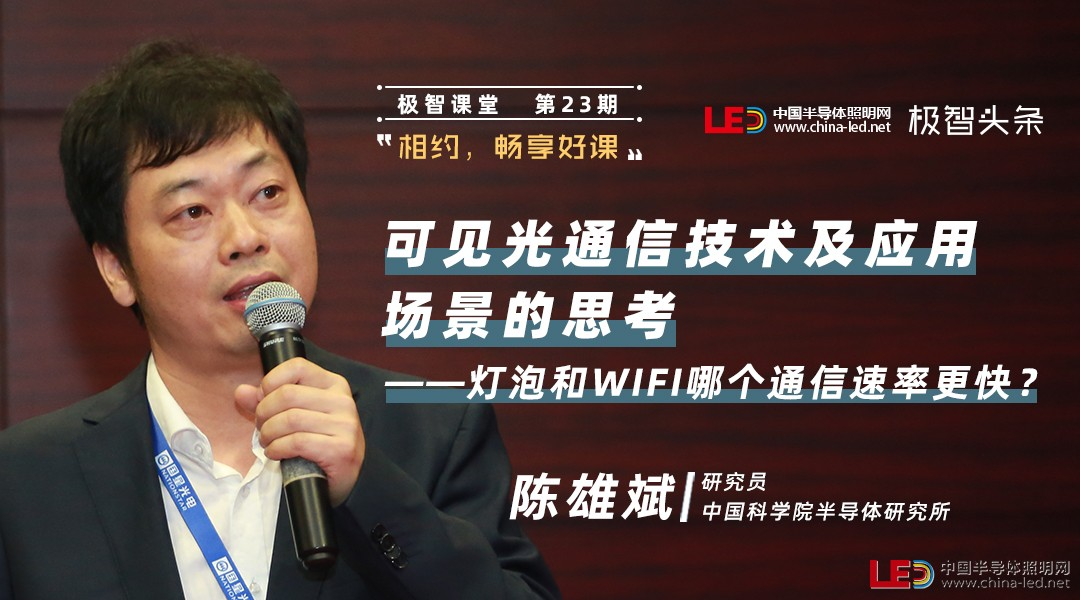 中国科学院半导体研究所研究员陈雄斌