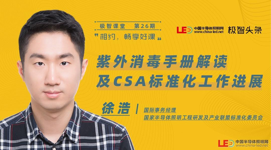 CSA徐浩:紫外消毒手册解读之UV设施的操作安全