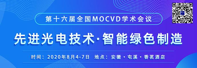 第十六届全国MOCVD学术会议 会议通知