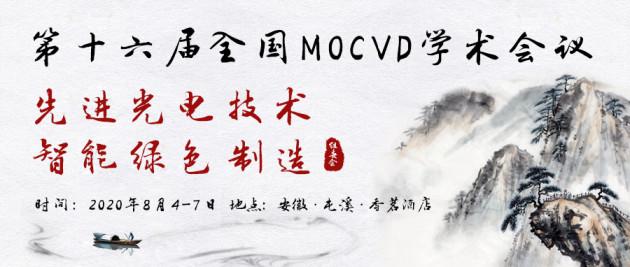 第十六届全国MOCVD学术会议