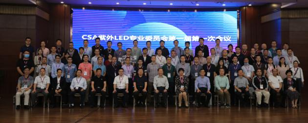 CSA紫外LED专委会