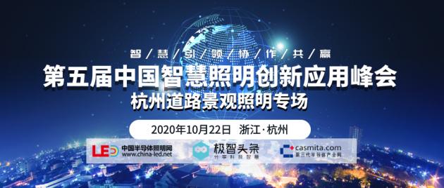 第五届中国智慧照明创新应用峰会--杭州道路景观照明专场