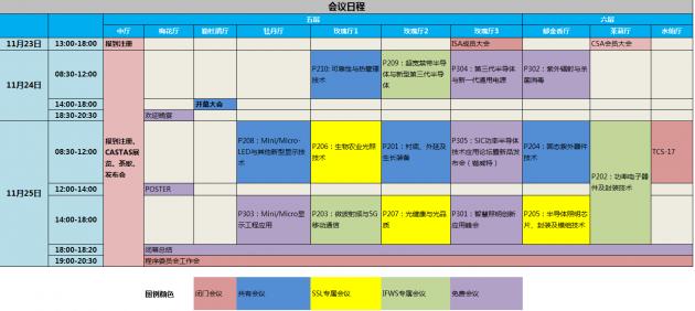 会议日程安排表
