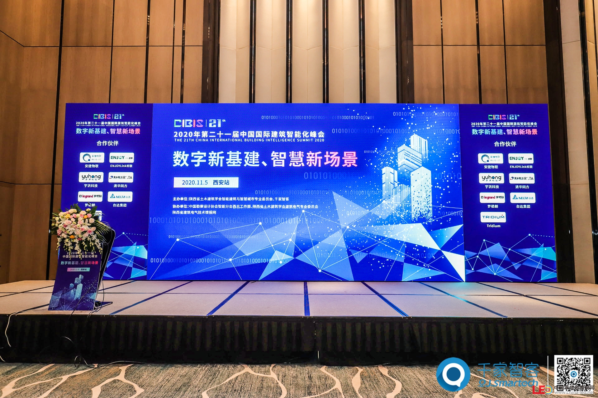 产业风向标!2020第二十一届中国国际建筑智能化峰会西安站盛大开幕