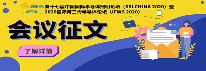 征文|第十七届中国国际半导体照明论坛暨2020国际第三代半导体论坛
