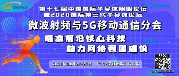 微波射频与5G移动通信 微信头图