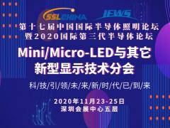 """华灿光电副总裁王江波博士将出席SSLCHIAN&IFWS2020论坛,邀您参与畅聊""""Mini/Micro-LED及其他新型显示技术"""""""