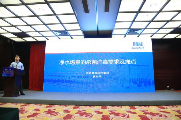 黄东明--开能健康科技集团股份有限公司产品总经理
