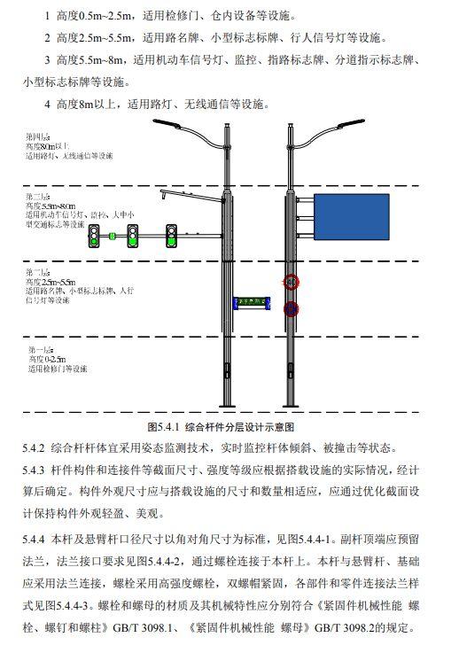 智慧灯杆建设技术标准 4