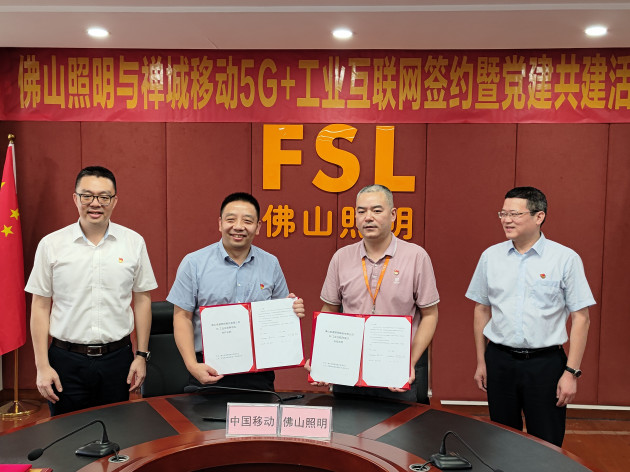 佛山照明与移动佛山分公司签约共建5G+工业互联网项目