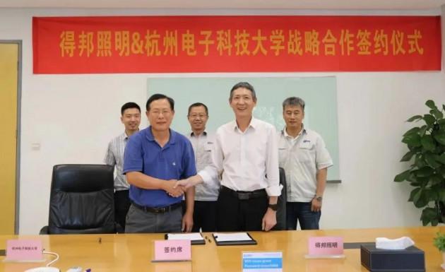 得邦照明与杭州电子科技大学签约,促进车载业务领域方面深度合作