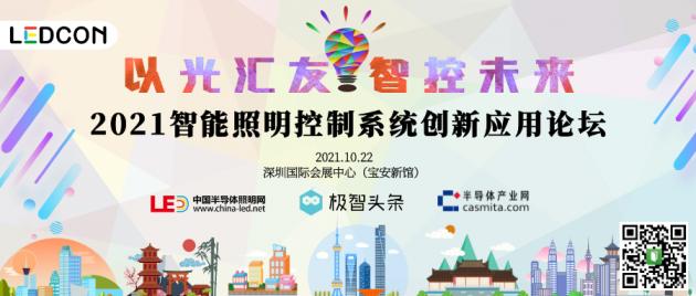 2021智能照明控制系统创新应用论坛将于10月22日在深圳召开