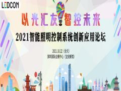 LEDCON 2021前瞻:从光热分布的角度提高智能LED产品性能和质量